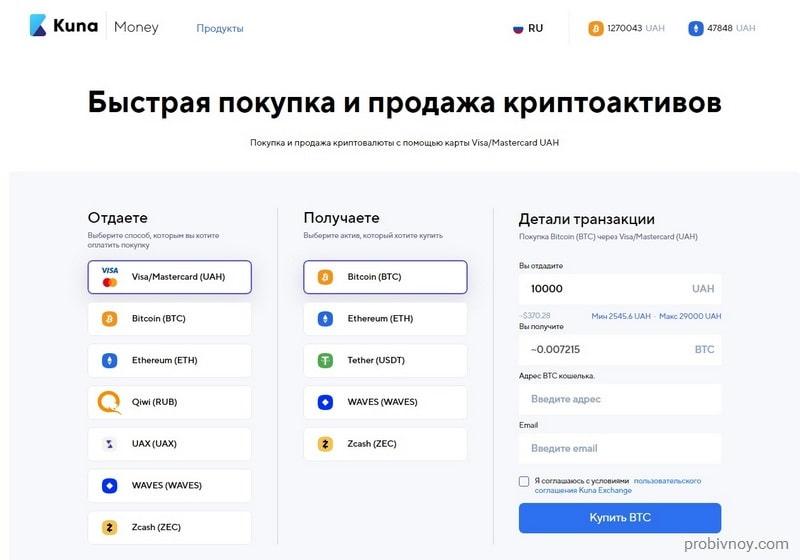 Покупка Bitcoin на KUNA Money