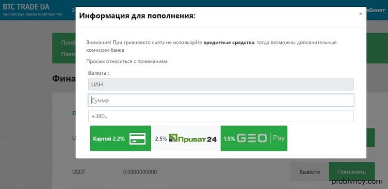 Пополнение счета на BTC TRADE UA в UAH
