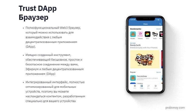 Trust Wallet DApp браузер
