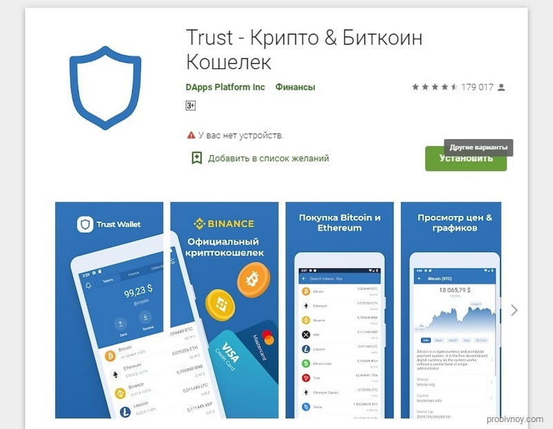 Trust Wallet Google Play