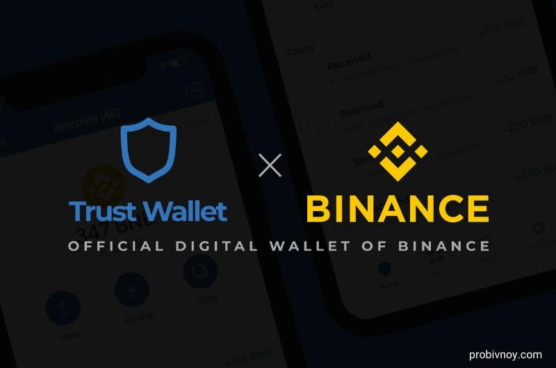 Кошелек Trust Wallet (TrustWallet.com) – обзор, как пользоваться и отзывы