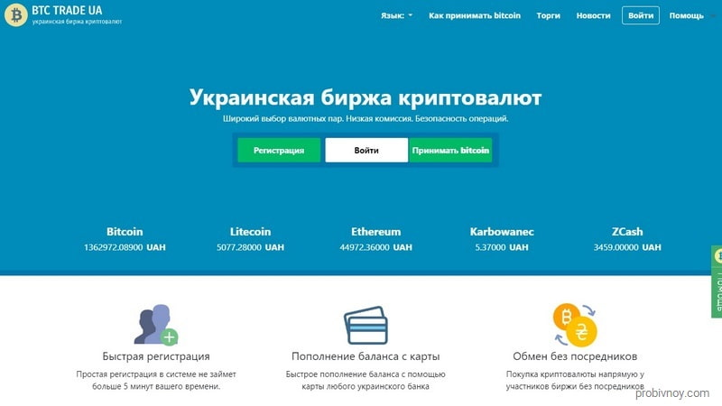 BTC TRADE UA Украина