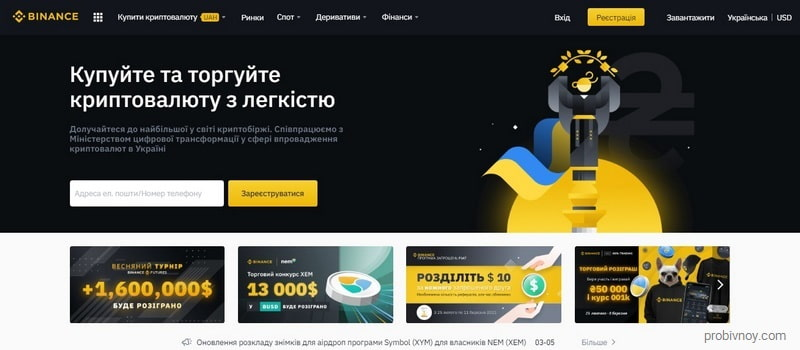 Binance Украина