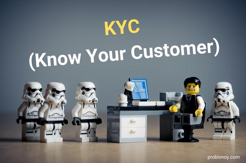 Процедура KYC – что это и как проходить верификацию (KYC)?