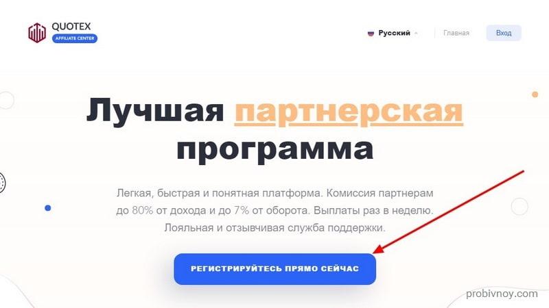 Partner quotex io регистрация