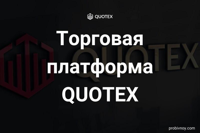 Брокер Quotex (Квотекс) – регистрация, обзор и отзывы о торговой платформе Quotex.io