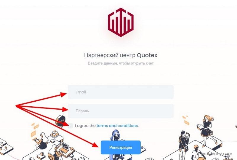 Регистрация в партнерке Quotex