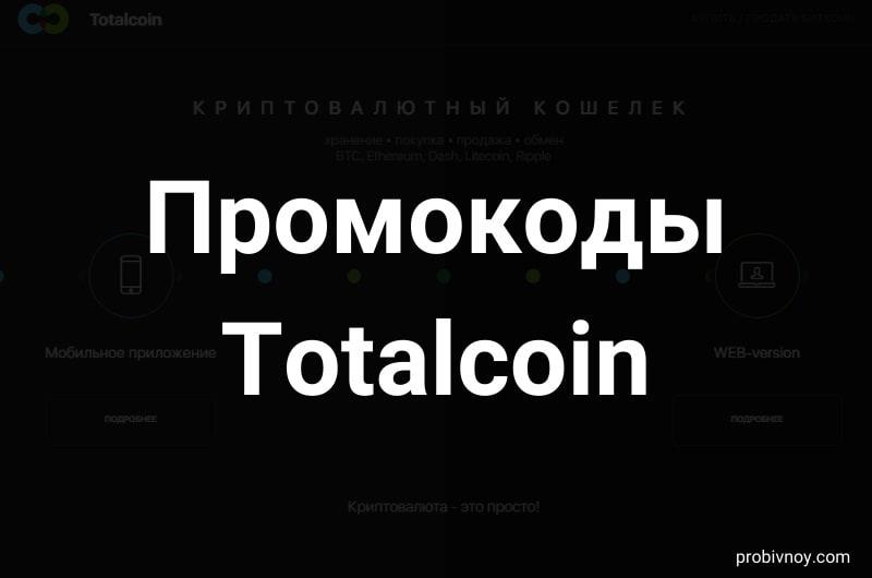 Totalcoin промокод (бесплатный Bitcoin от Тоталкоин кошелька)
