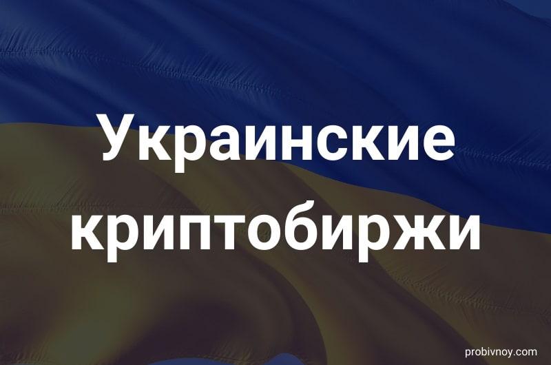 Украинские криптобиржи – лучшие в Украине биржи криптовалют с поддержкой гривны и на украинском языке