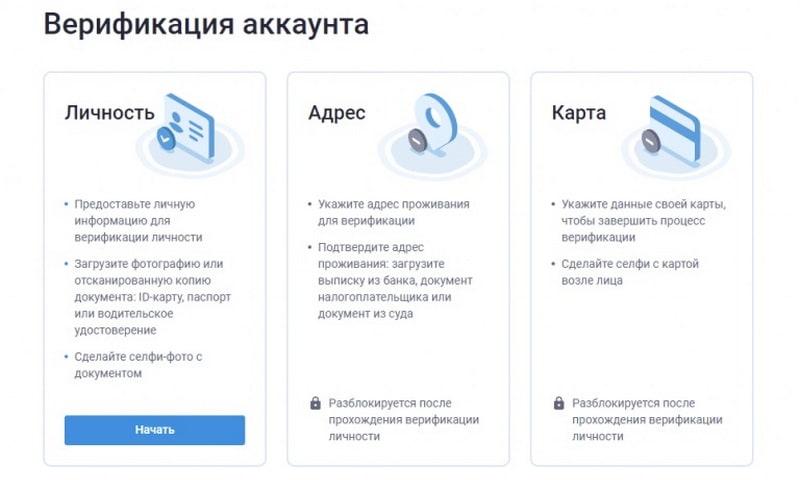Верификация аккаунта на бирже EXMO