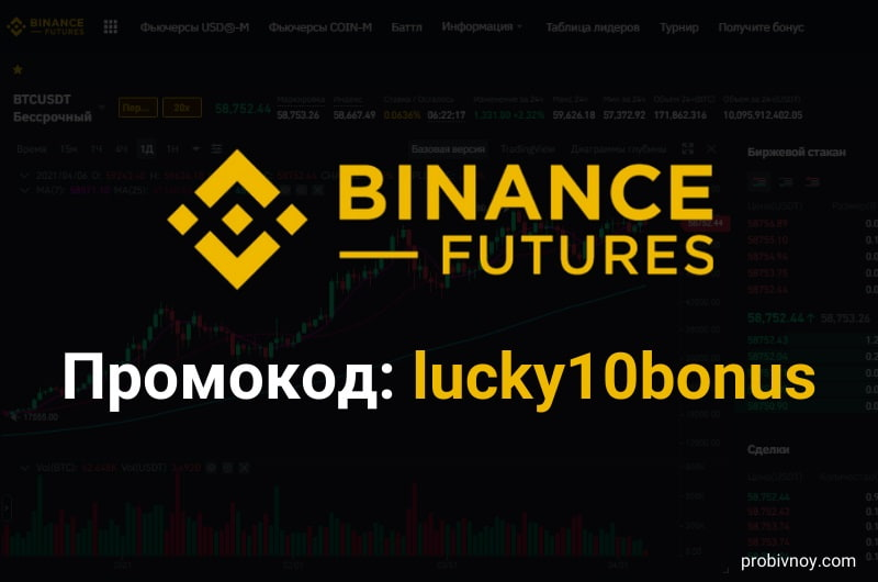 Binance Futures промокод на скидку в 10% (Бинанс Фьючерс Referral ID)