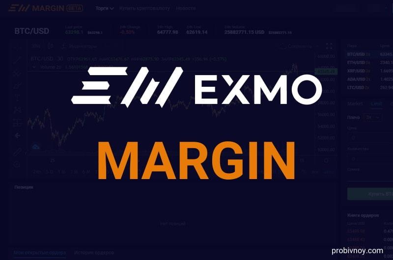 EXMO Margin (маржинальная торговля на бирже Эксмо с кредитным плечом) – обзор, как торговать, комиссии и отзывы