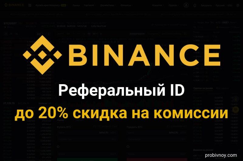 Реферальный ID Binance (реферальный код) – что это, где взять и как использовать для получения скидки при торговле