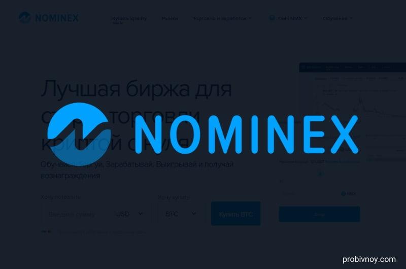Nominex (Номинекс) – регистрация, обзор официального сайта и отзывы о бирже