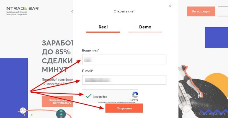 Intrade Bar регистрационная форма