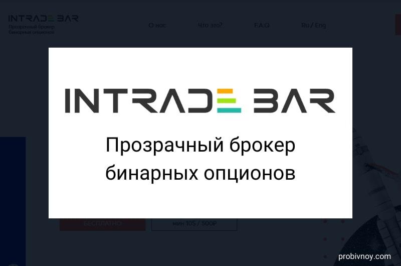 INTRADE.BAR (Интрейд Бар) – регистрация, обзор, заработок и реальные отзывы о брокере бинарных опционов