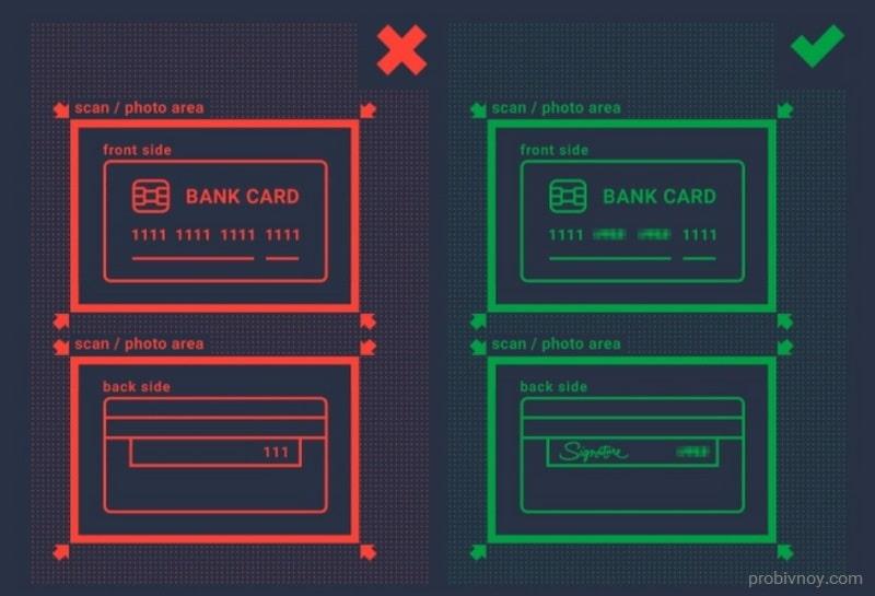 Pocket Option верификация банковской карты