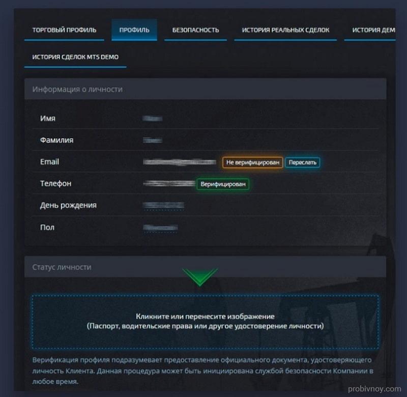 Pocket Option верификация личности