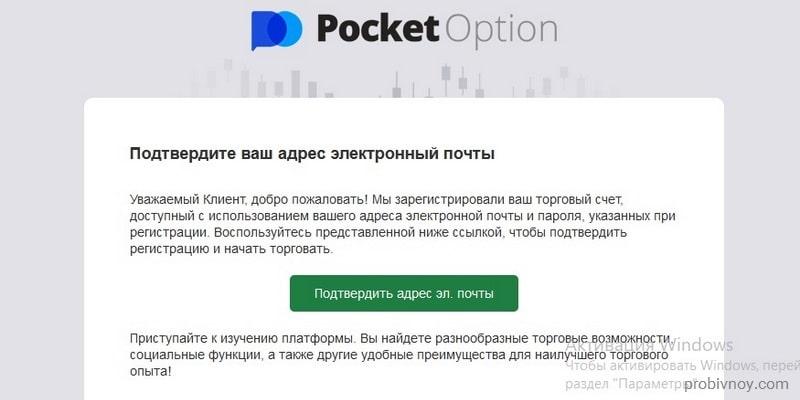 PocketOption Email верификация
