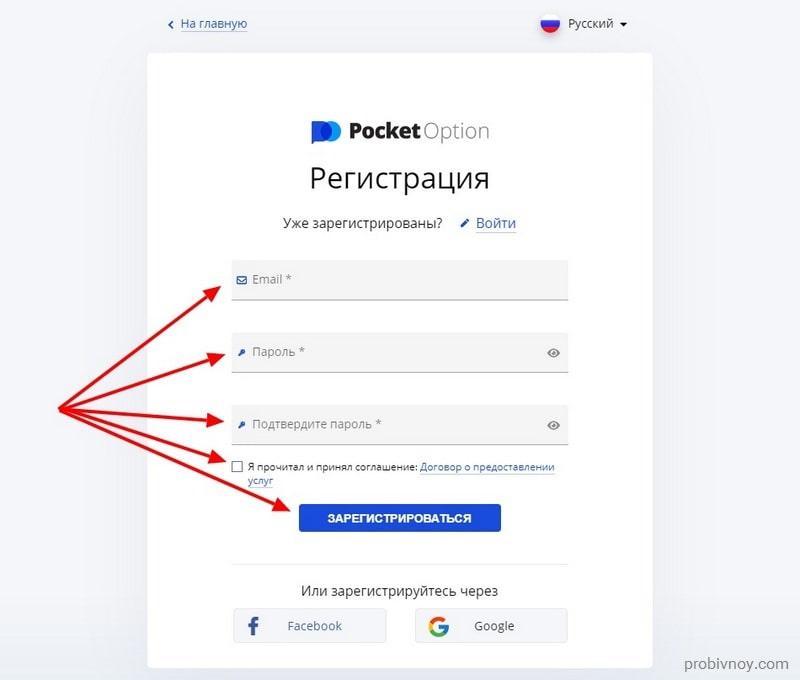 PocketOption регистрация аккаунта