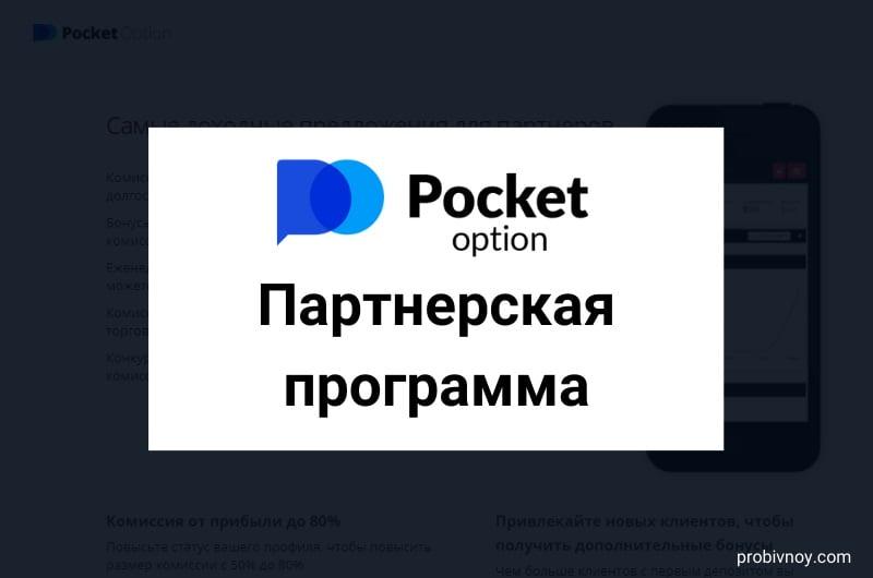 Affiliate.PO.Cash (партнерская программа PocketOption) – регистрация, обзор и отзывы о партнерке