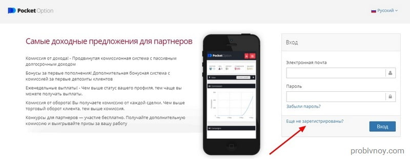 Переход к регистрации в партнерке PocketOption