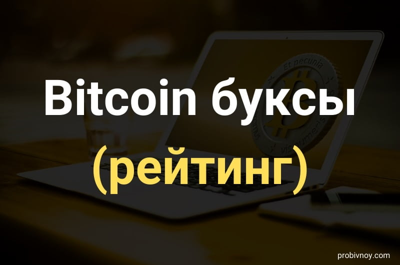 Лучшие Bitcoin буксы, которые платят