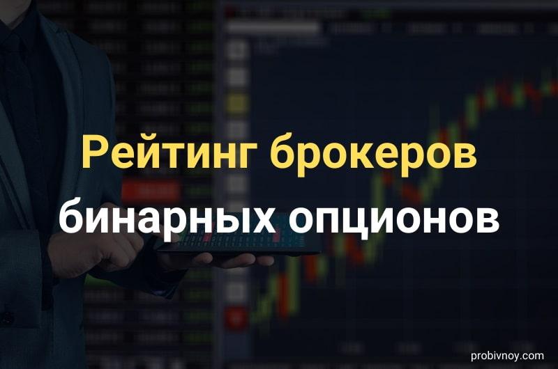 Рейтинг брокеров бинарных опционов – лучшие и проверенные торговые платформы в России и Украине