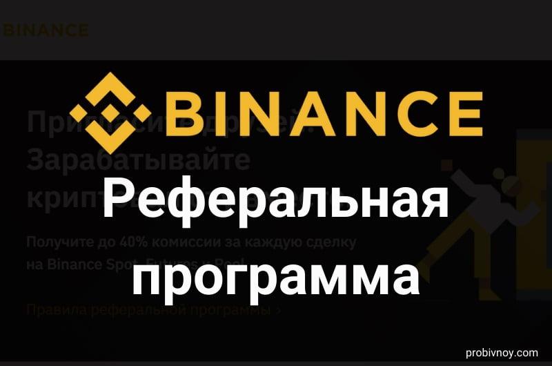 Реферальная программа Binance (рефералка) – инструкция по участию и заработку на рефералах на криптовалютной бирже Бинанс